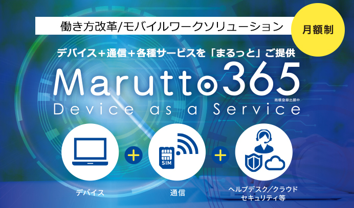 Device as a Service Marutto 365