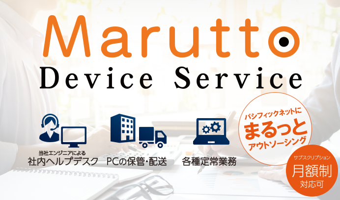 Marutto Device Service